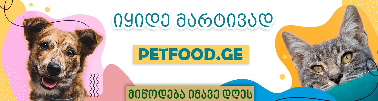 ზოომაღაზია petfood.ge